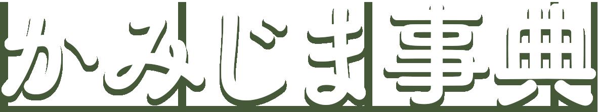 かみじま事典